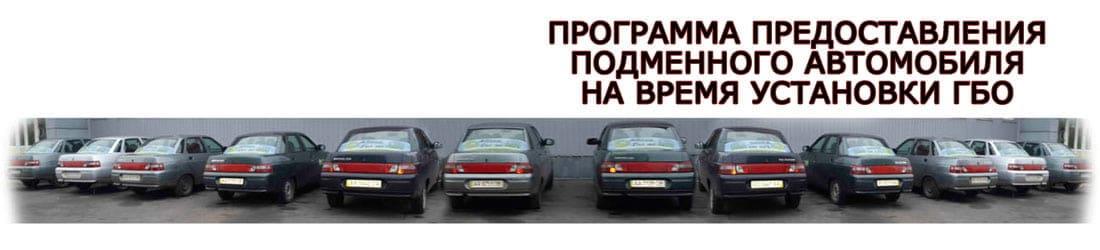 Выдача-подменного-автомобиля-на-СТО-гбо-во-время-ремонта-в-Черкассах
