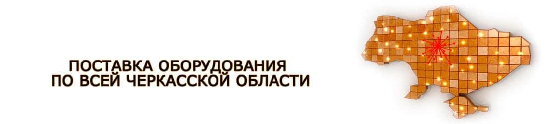 Официальный-диллер-в-Черкасской-области-газ-пропан-ГБО