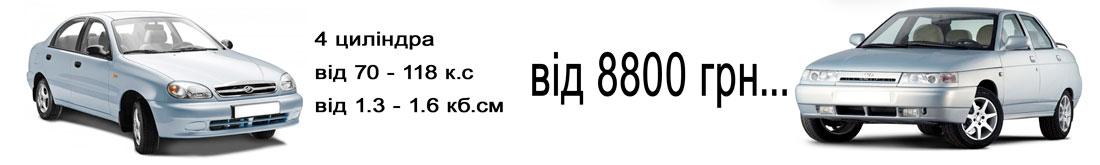 Продажа-ГБО-В-Черкассах-–-Низкие-цены