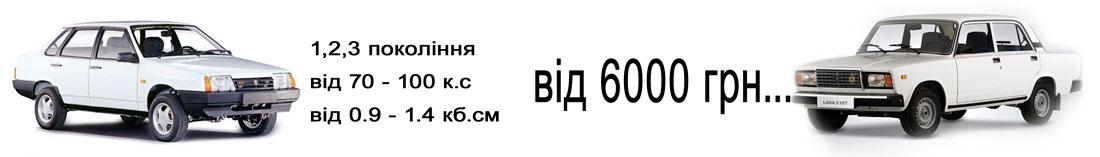 Цены-на-установку-ГБО-на-авто-в-Черкассах