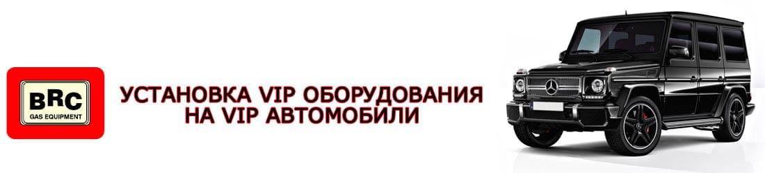 brc-ГБО-брс-диллер-в-черкассах-официальный-установщик