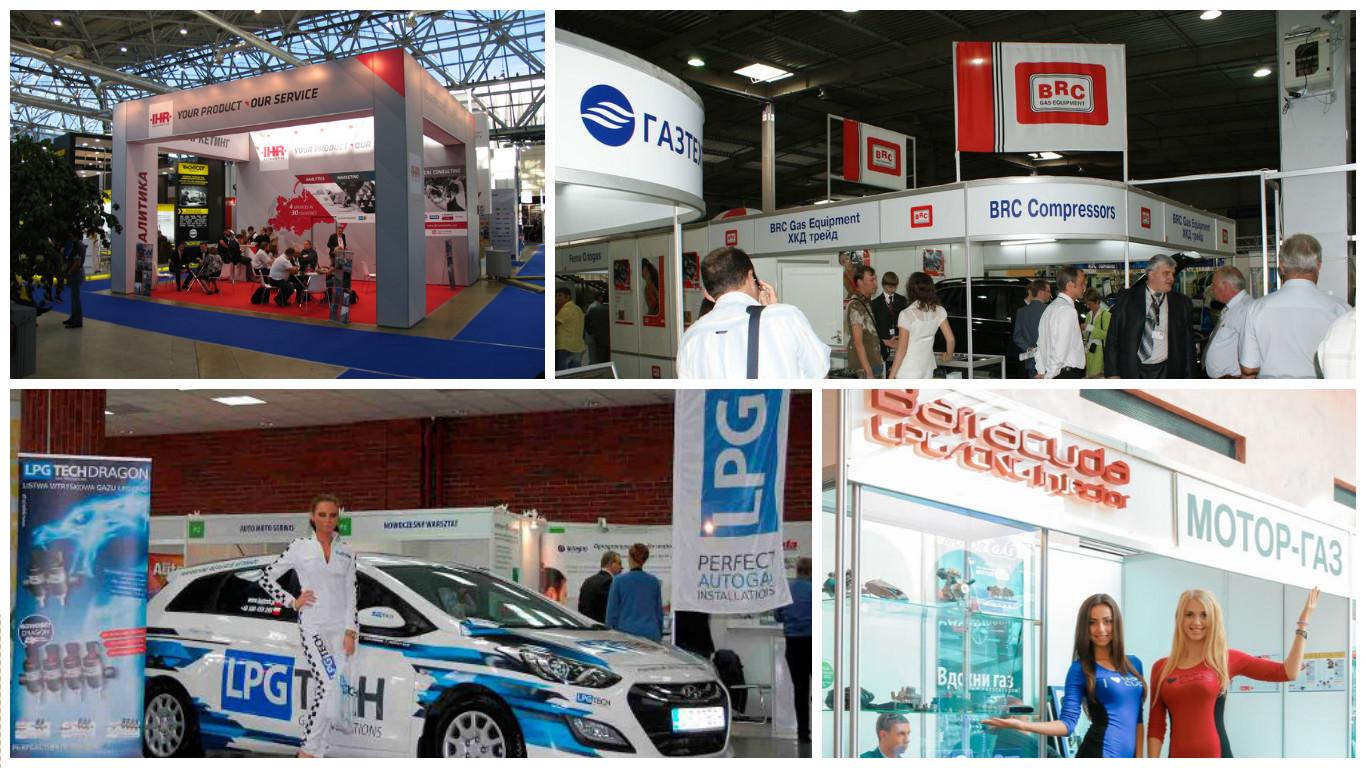 Выставка газобаллоного оборудования в Украине