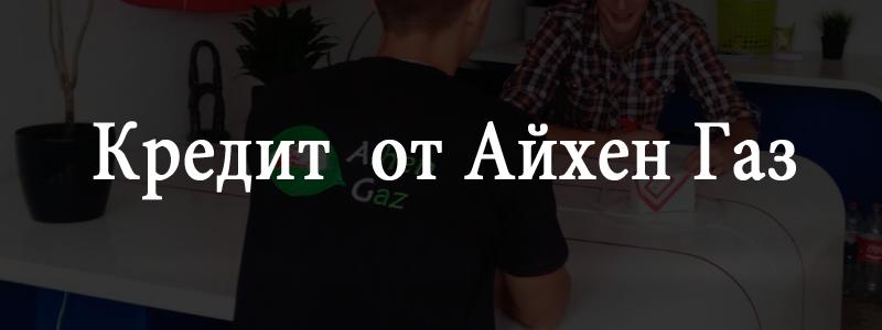 ajxen-gbo-v-rassrochku-a-kredit-cherkassy