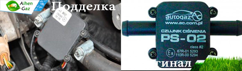 datchik-davleniya-temperatury-i-vakuuma