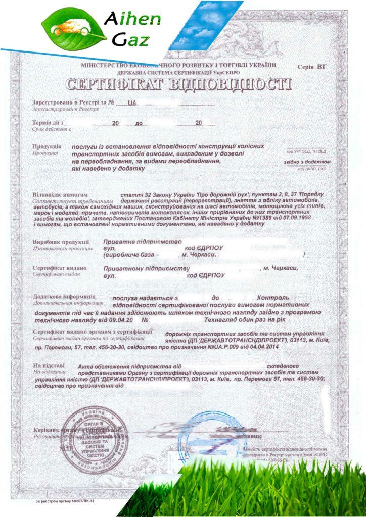 sertifikat-vidpovidnosti-gbo-sertifikat-sootvetstviya-dokumenty-gbo