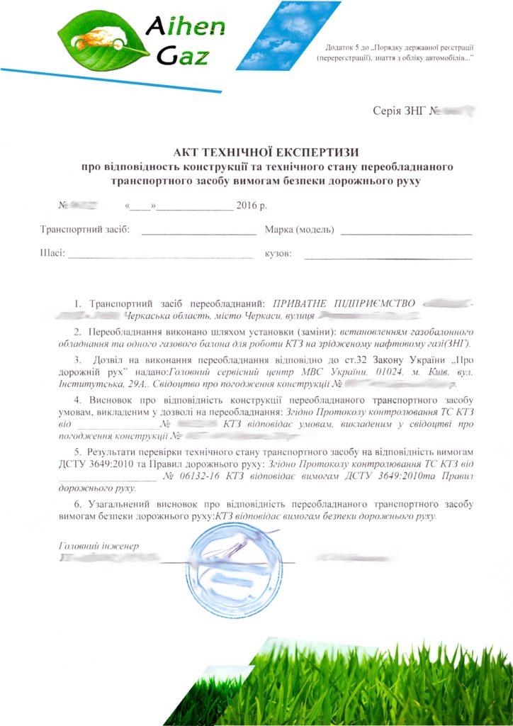 akt-texnicheskoj-ekspertizy-gbo-dokumenty