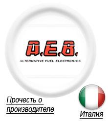 aeb-gbo-proizvoditel