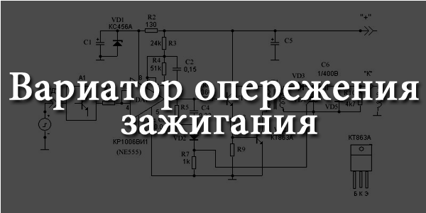 variator-operezheniya-zazhiganiya