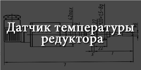 datchik-temperatury-reduktora