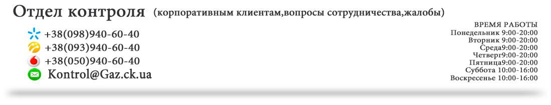 айхен-газ-украина-жалобы